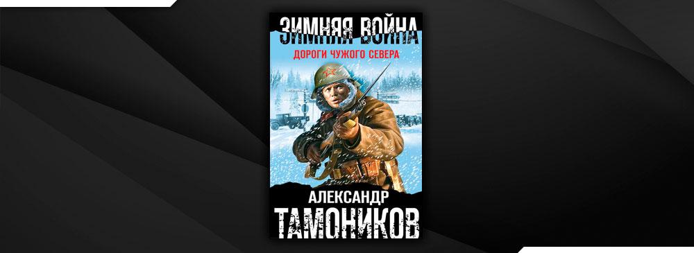 Зимняя война. Дороги чужого севера (Александр Тамоников)