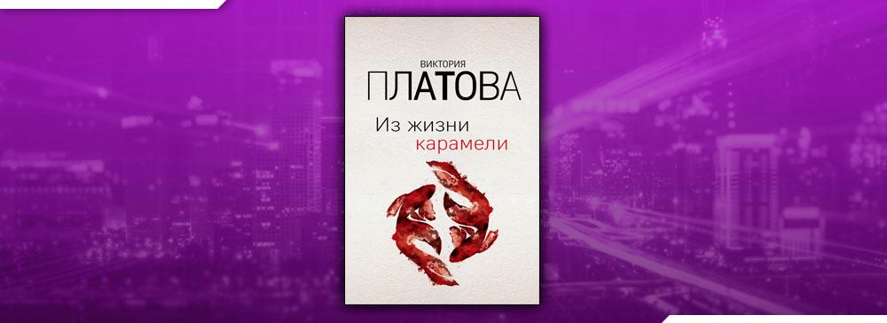 Из жизни карамели (Виктория Платова)