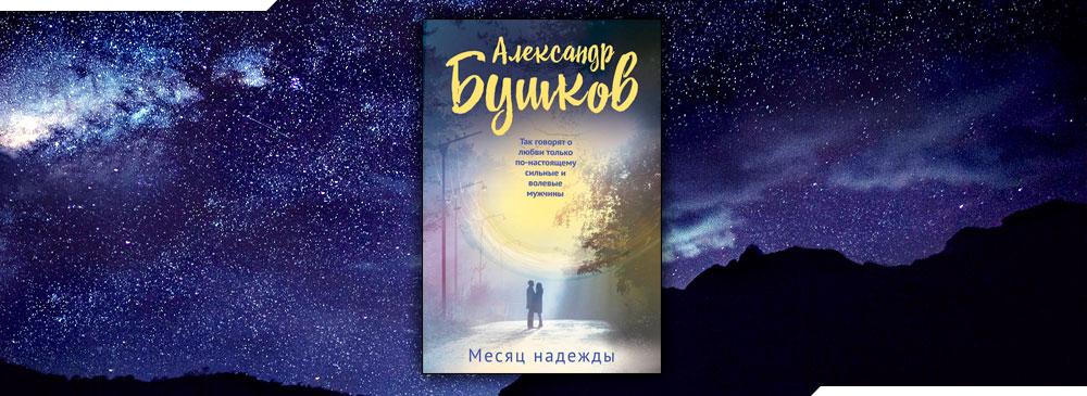 Месяц надежды (Александр Бушков)
