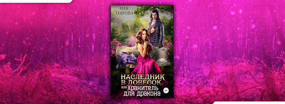 Наследник в довесок, или Хранитель для дракона (Ная Геярова)