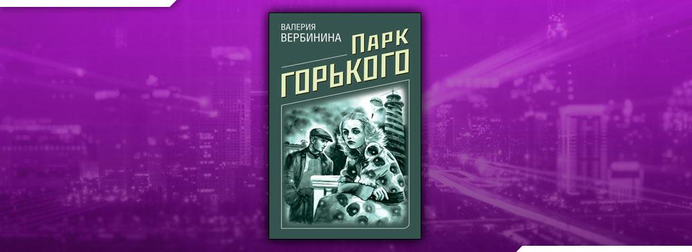Парк Горького (Валерия Вербинина)