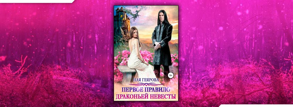 Первое правило драконьей невесты (Ная Геярова)