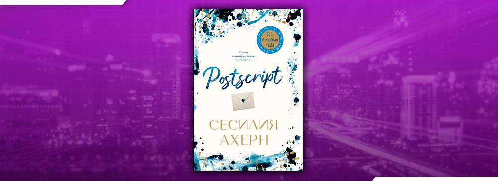 Postscript (Сесилия Ахерн)