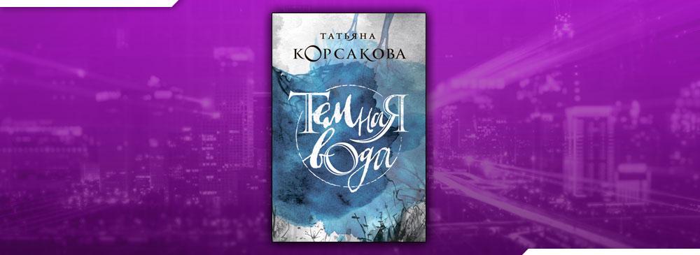 Темная вода (Татьяна Корсакова)