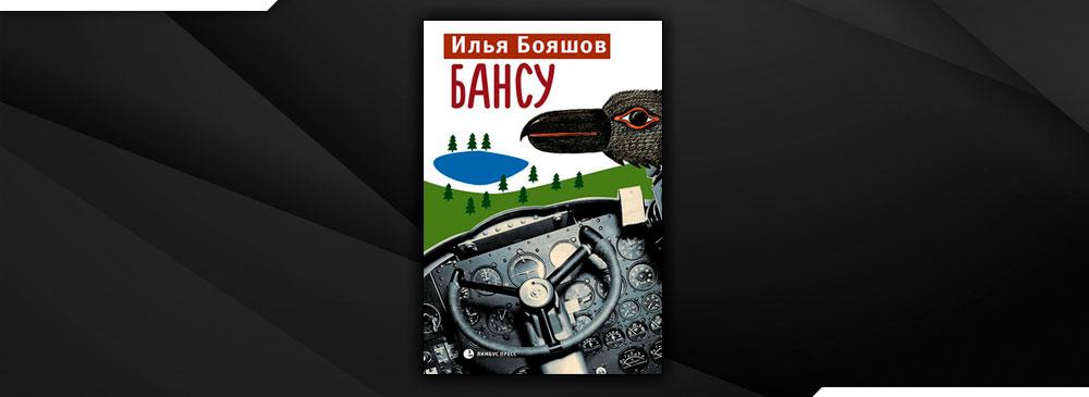 Бансу (Илья Бояшов)