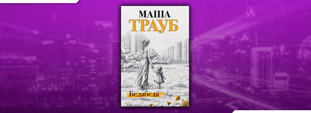 Бедабеда (Маша Трауб)
