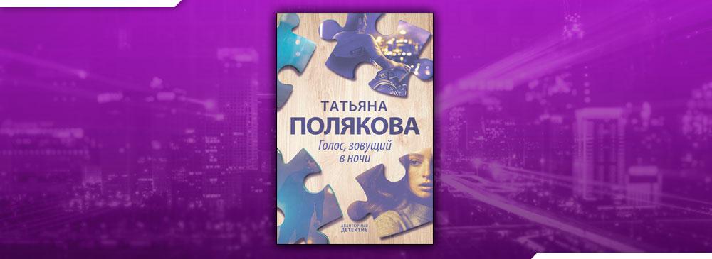 Голос, зовущий в ночи (Татьяна Полякова)
