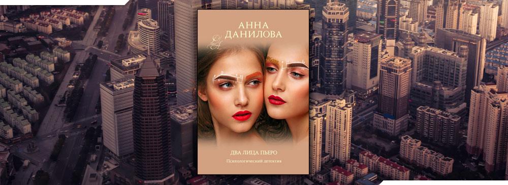 Два лица Пьеро (Анна Данилова)