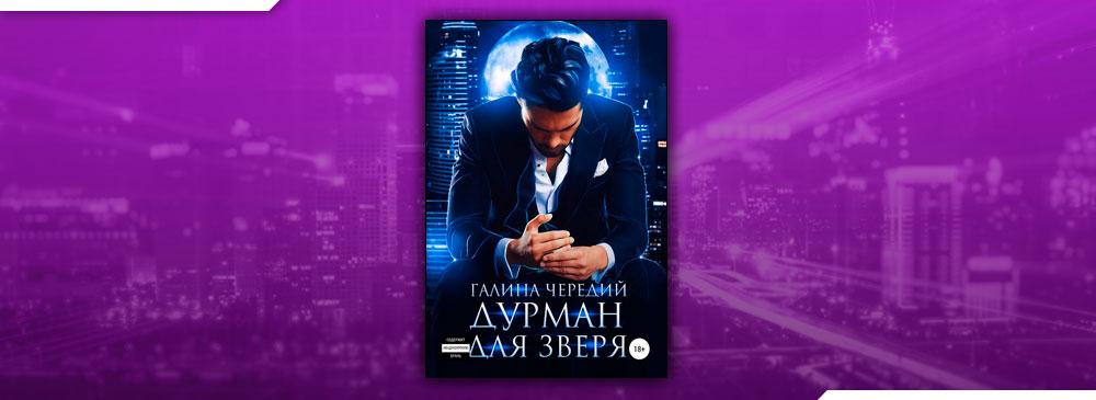 Дурман для зверя (Галина Чередий)