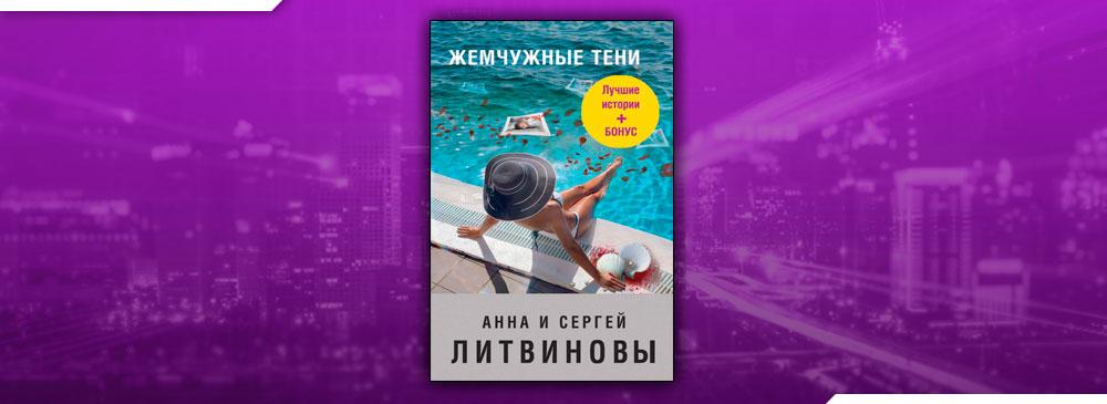Жемчужные тени (Анна и Сергей Литвиновы)