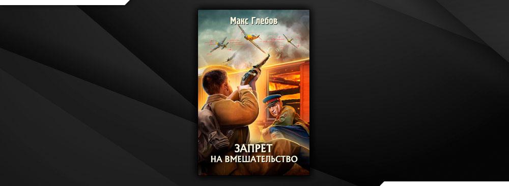 Запрет на вмешательство (Макс Глебов)