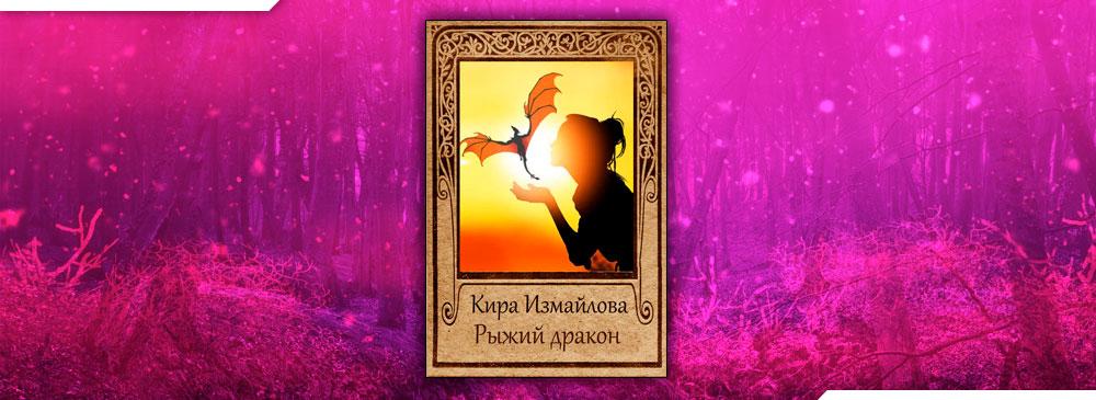 Рыжий дракон (Кира Измайлова)