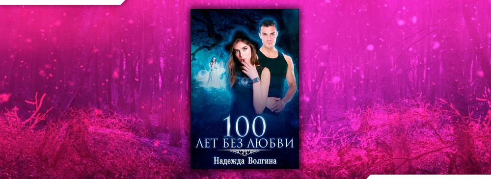100 лет без любви (Надежда Волгина)