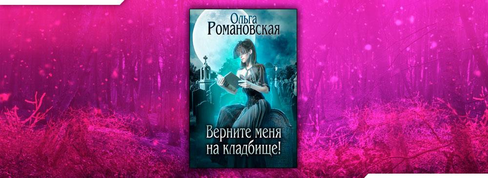 Верните меня на кладбище (Ольга Романовская)