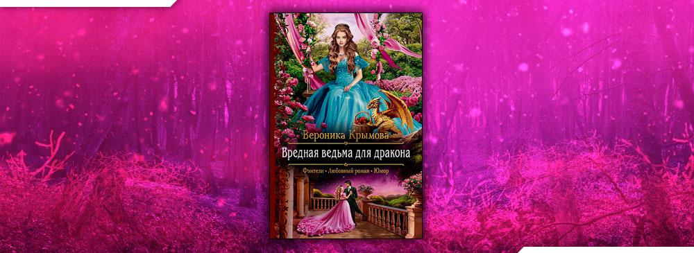 Вредная ведьма для дракона (Вероника Крымова)