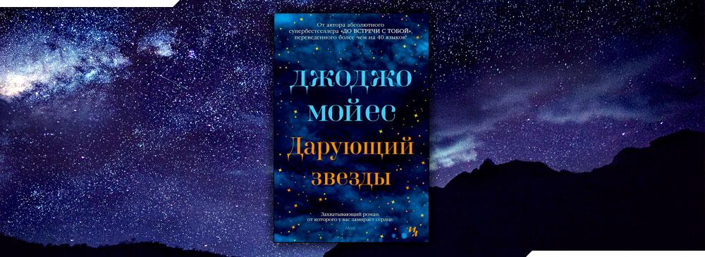 Дарующий звезды (Джоджо Мойес)
