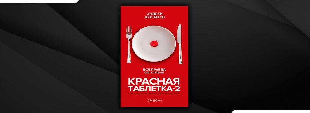 Красная таблетка-2. Вся правда об успехе (Андрей Курпатов)