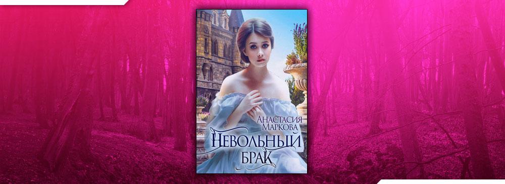 Невольный брак (Анастасия Маркова)
