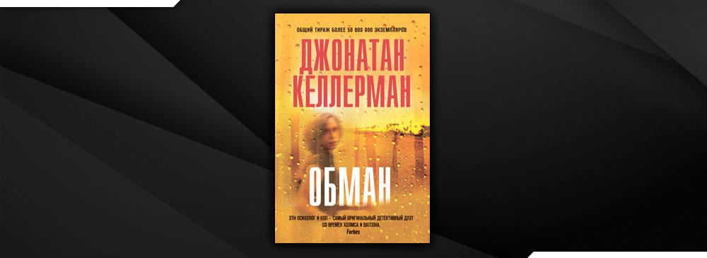 Обман (Джонатан Келлерман)
