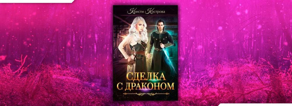 Сделка с драконом (Кристи Кострова)