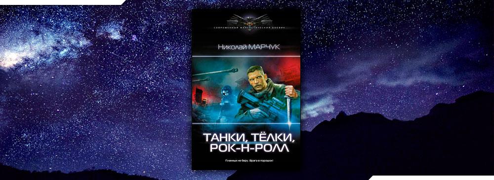 Танки, тёлки, рок-н-ролл (Николай Марчук)