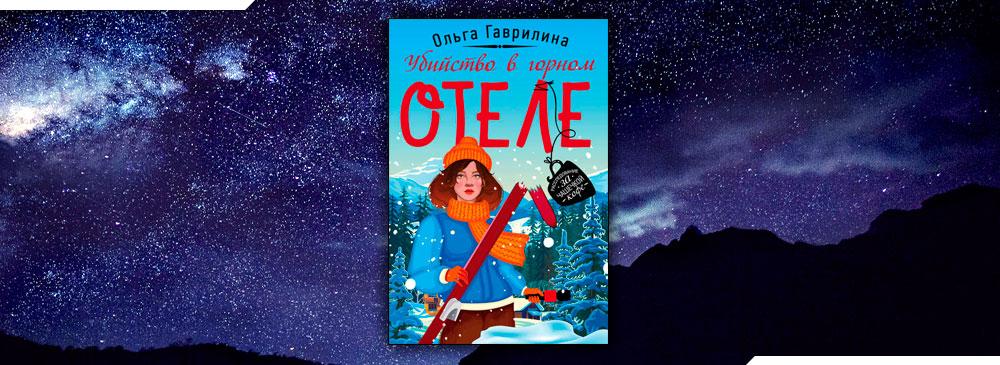 Убийство в горном отеле (Ольга Гаврилина)