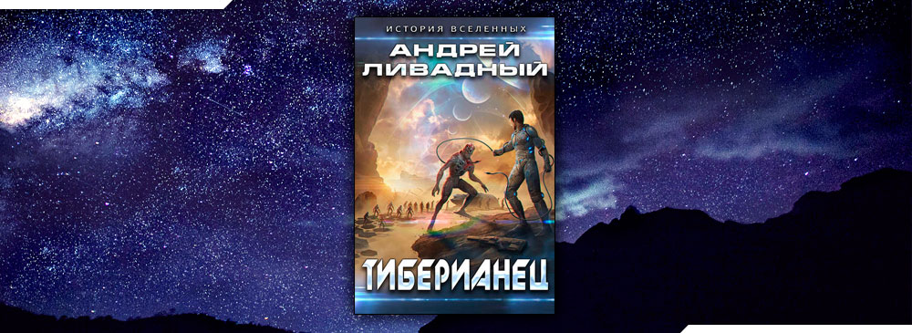 Тиберианец (Андрей Ливадный)