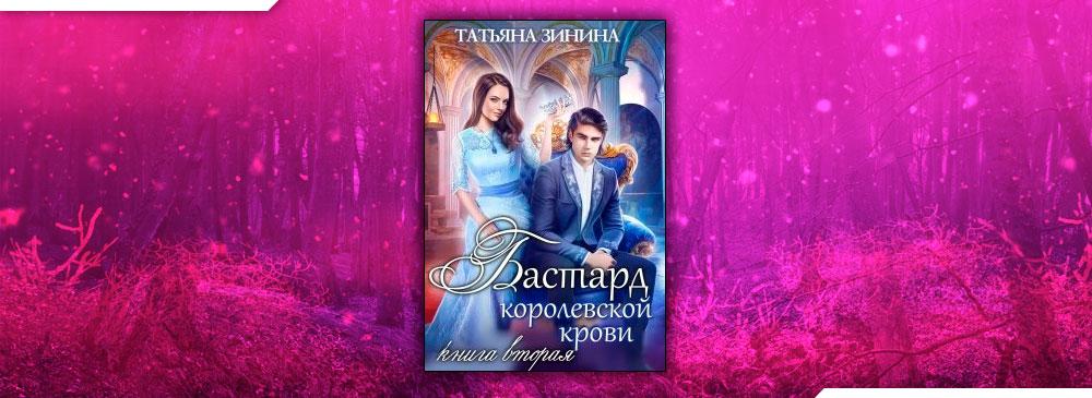 Бастард королевской крови. Книга 2 (Татьяна Зинина)