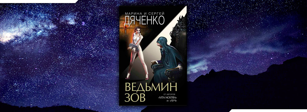 Ведьмин зов (Марина и Сергей Дяченко)