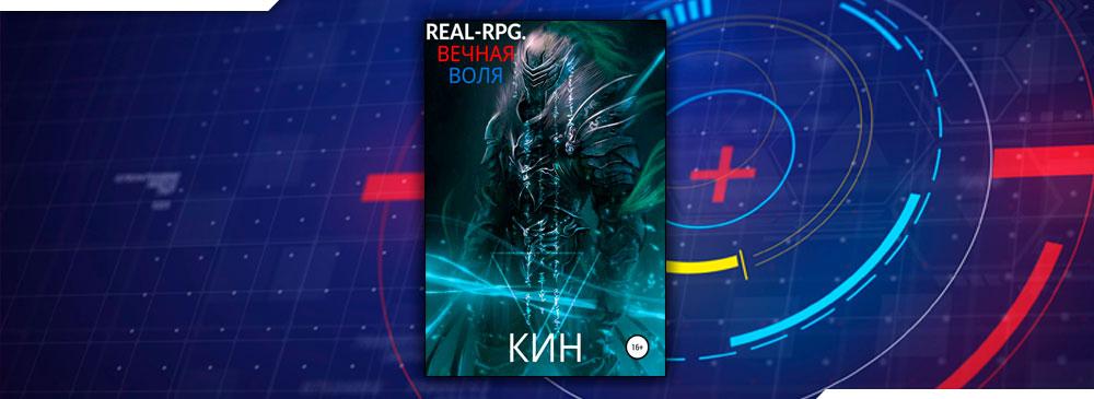 Real-Rpg. Вечная Воля. Том 1 (Кин)