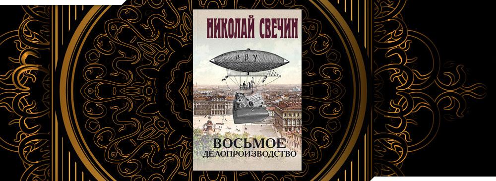Восьмое делопроизводство (Николай Свечин)
