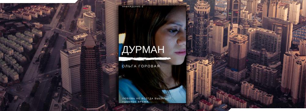 Дурман (наваждение-2) (Ольга Горовая)
