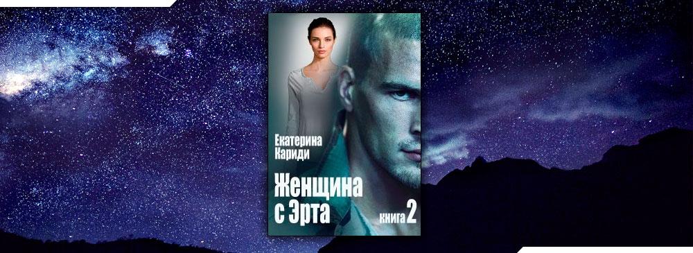 Женщина с Эрта (книга 2) (Екатерина Кариди)