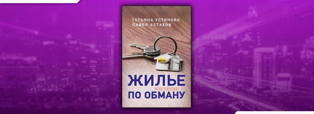 Жилье по обману (Татьяна Устинова, Павел Астахов)