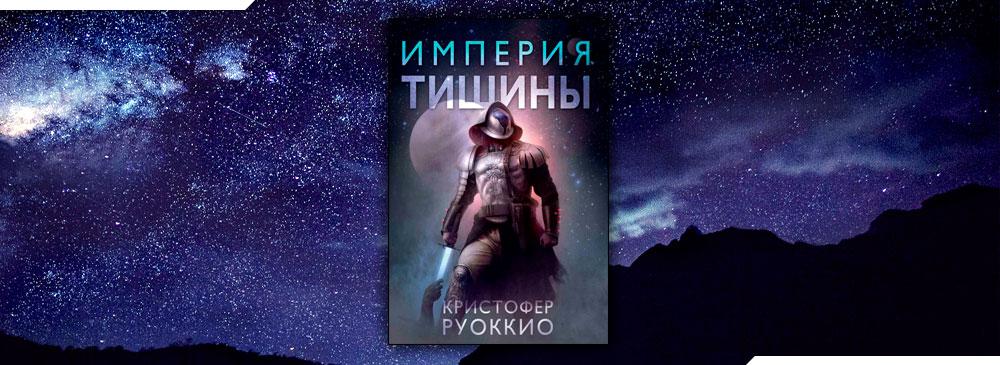 Империя тишины (Кристофер Руоккио)