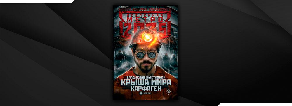 Метро 2035: Крыша мира. Карфаген (Владислав Выставной)