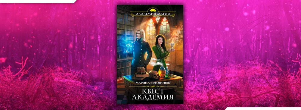 Квест Академия (Марина Ефиминюк)