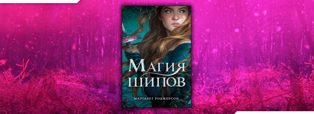 Магия шипов (Маргарет Роджерсон)