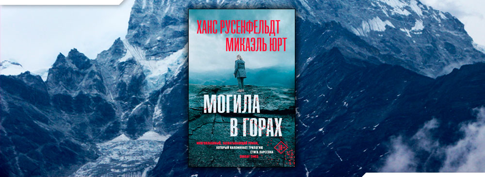 Могила в горах (Ханс Русенфельдт, Микаэль Юрт)