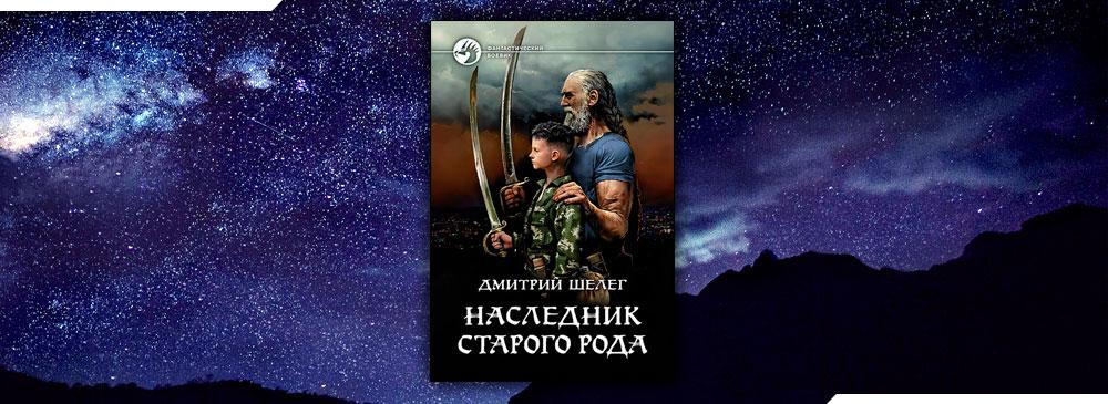 Наследник старого рода (Дмитрий Шелег)