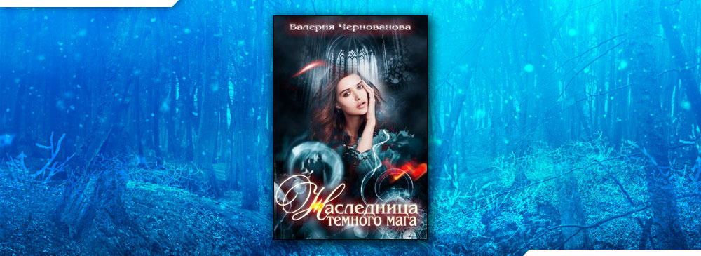 Наследница темного мага (Валерия Чернованова)
