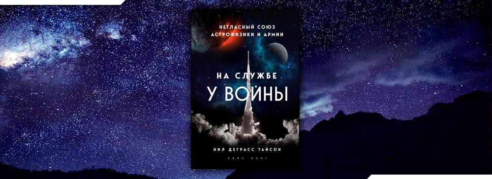 На службе у войны: негласный союз астрофизики и армии (Нил Деграсс Тайсон)