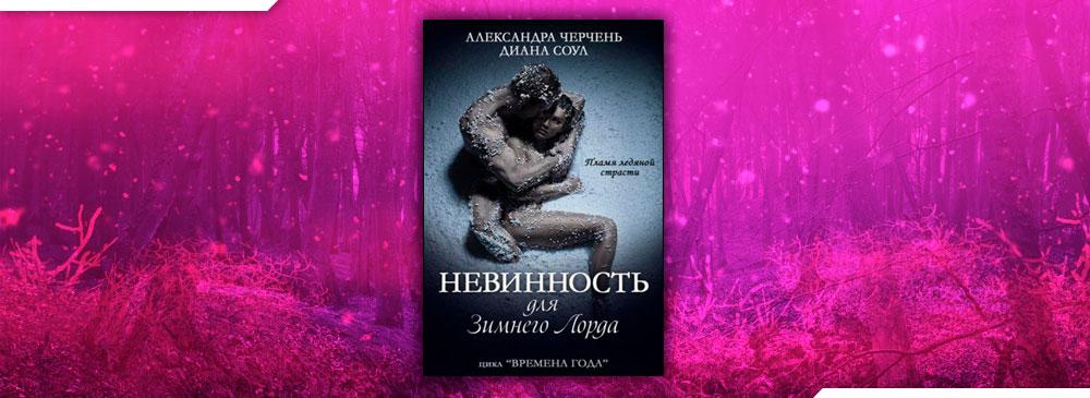 Невинность для зимнего лорда (Александра Черчень, Диана Соул)
