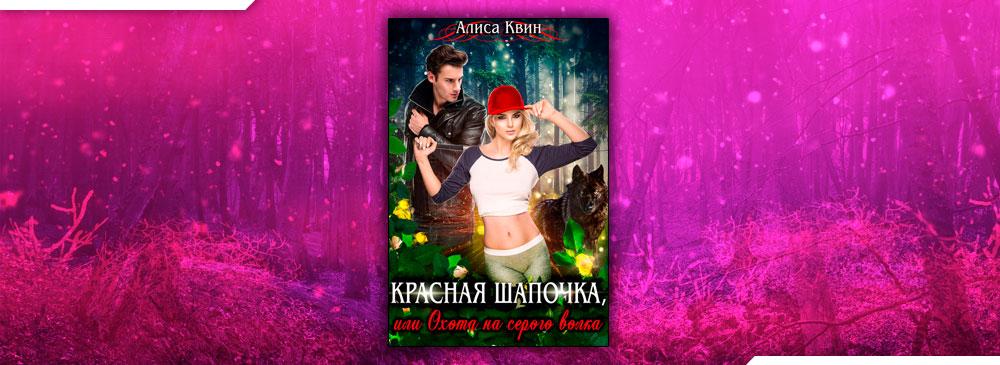 Красная шапочка, или Охота на серого волка (Алиса Квин)
