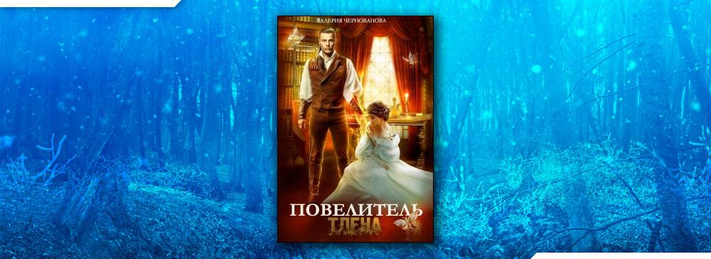 Повелитель тлена (Валерия Чернованова)