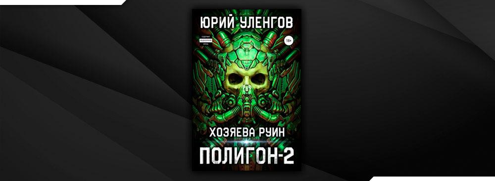 Полигон-2. Хозяева руин (Юрий Уленгов)