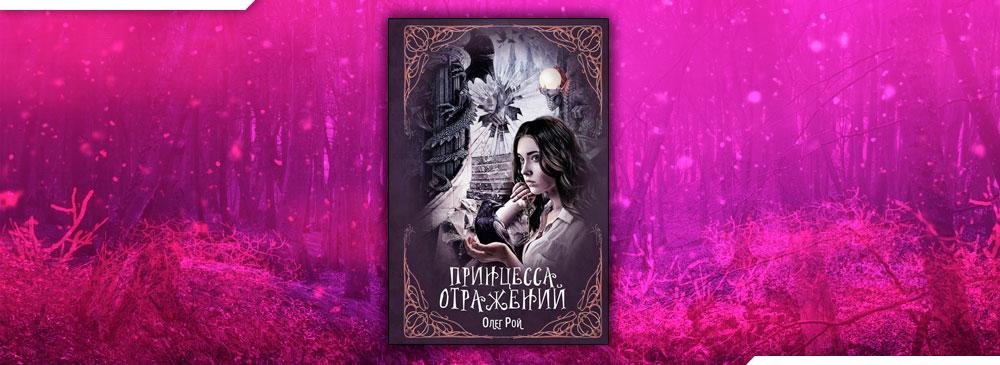 Принцесса отражений (Олег Рой)