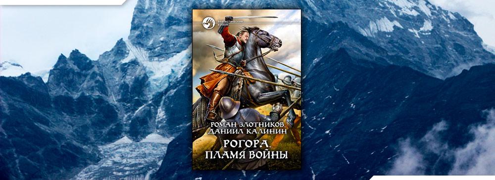 Рогора. Пламя войны (Роман Злотников, Даниил Калинин)