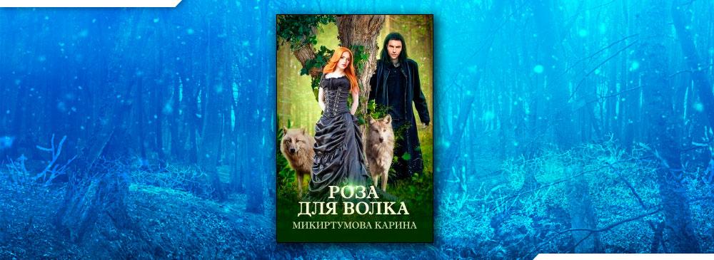 Роза для волка (Микиртумова Карина)