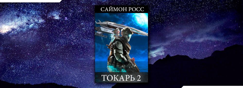 Токарь-2 (Саймон Росс)